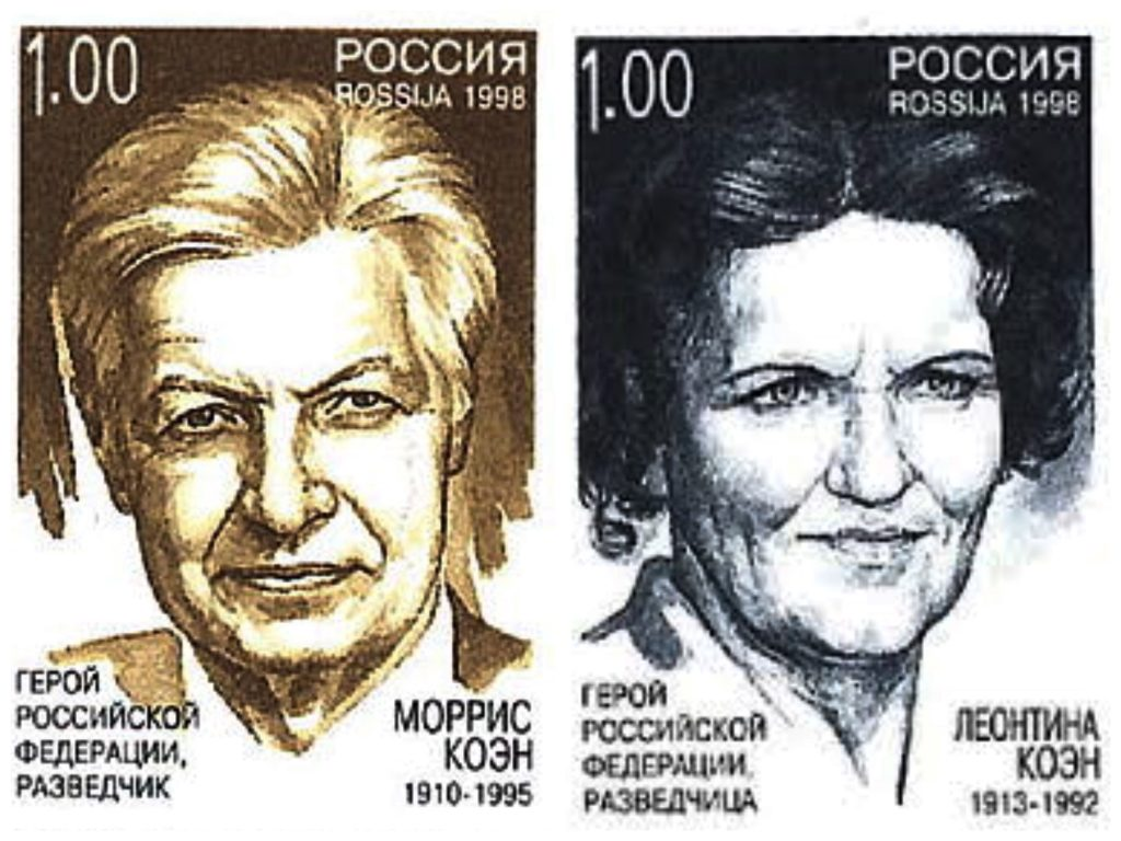 Morris and Lona Cohen (aka Peter and Helen Kroger) commemorated on a pair of Russian stamps